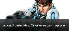 игровой сайт- Макс Стил на нашем портале