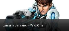 флеш игры у нас - Макс Стил