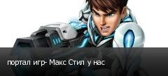 портал игр- Макс Стил у нас