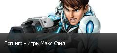 Топ игр - игры Макс Стил