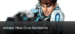 клевые Макс Стил бесплатно