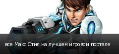 все Макс Стил на лучшем игровом портале
