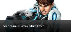 бесплатные игры, Макс Стил