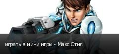 играть в мини игры - Макс Стил