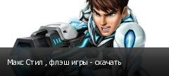 Макс Стил , флэш игры - скачать