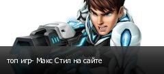 топ игр- Макс Стил на сайте