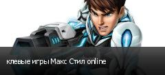 клевые игры Макс Стил online