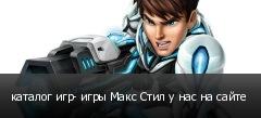 каталог игр- игры Макс Стил у нас на сайте