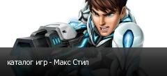 каталог игр - Макс Стил