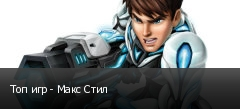 Топ игр - Макс Стил