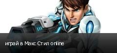 играй в Макс Стил online