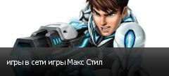 игры в сети игры Макс Стил