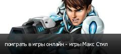 поиграть в игры онлайн - игры Макс Стил