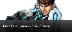 Макс Стил , мини игры - онлайн