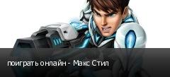 поиграть онлайн - Макс Стил