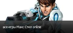 все игры Макс Стил online