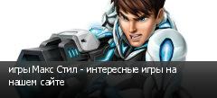 игры Макс Стил - интересные игры на нашем сайте