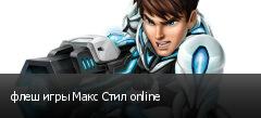 флеш игры Макс Стил online