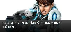 каталог игр- игры Макс Стил на лучшем сайте игр