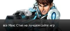 все Макс Стил на лучшем сайте игр