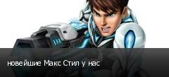 новейшие Макс Стил у нас