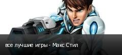 все лучшие игры - Макс Стил