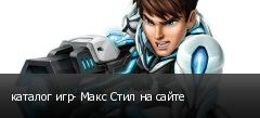 каталог игр- Макс Стил на сайте