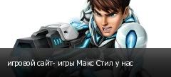 игровой сайт- игры Макс Стил у нас