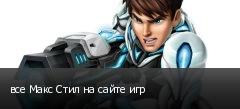 все Макс Стил на сайте игр