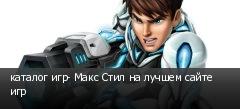 каталог игр- Макс Стил на лучшем сайте игр