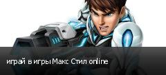 играй в игры Макс Стил online