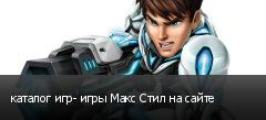 каталог игр- игры Макс Стил на сайте