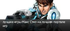 лучшие игры Макс Стил на лучшем портале игр