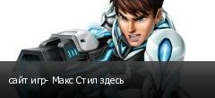 сайт игр- Макс Стил здесь