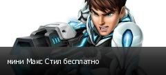 мини Макс Стил бесплатно