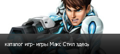каталог игр- игры Макс Стил здесь