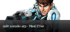 сайт онлайн игр - Макс Стил