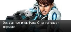 бесплатные игры Макс Стил на нашем портале
