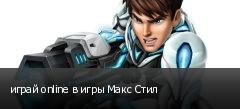 играй online в игры Макс Стил