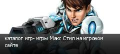 каталог игр- игры Макс Стил на игровом сайте