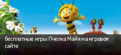 бесплатные игры Пчелка Майя на игровом сайте