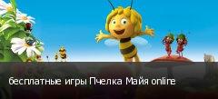 бесплатные игры Пчелка Майя online