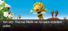 топ игр- Пчелка Майя на лучшем игровом сайте