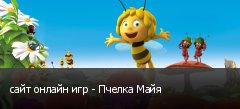 сайт онлайн игр - Пчелка Майя