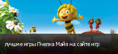 лучшие игры Пчелка Майя на сайте игр
