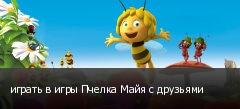 играть в игры Пчелка Майя с друзьями