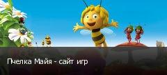 Пчелка Майя - сайт игр