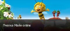 Пчелка Майя online