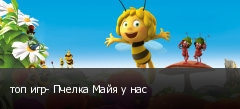 топ игр- Пчелка Майя у нас