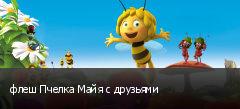 флеш Пчелка Майя с друзьями
